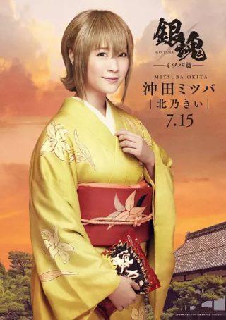 Gintama Mitsuba Hen – 01-02-03-END