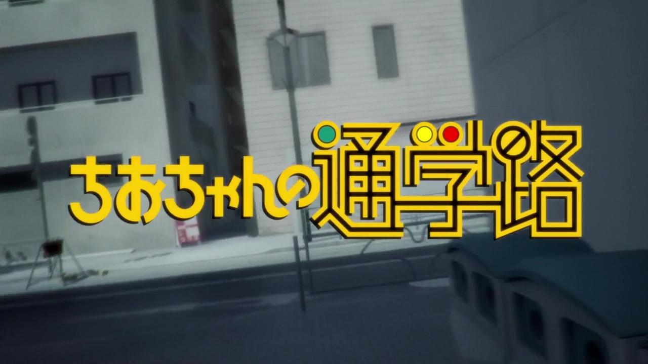 Chio-chan no Tsuugakuro - 01